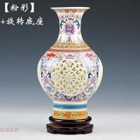 粉彩瓷器镂空陶瓷花瓶景德镇工艺品家居摆设件创意客厅装饰工艺品