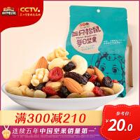 【满减】【三只松鼠_每日坚果175g/7天装】零食组合混合装果仁大礼包孕妇零食