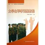 大学生军事训练教程 李明浩,封春玲
