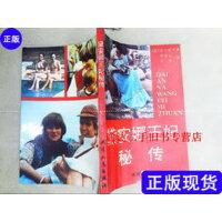 【二手旧书9成新】戴安娜王妃秘传 /(英)安 莫顿 天津人民出版社