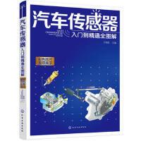 汽车传感器入门到精通全图解 于海东 化学工业出版社 9787122293152