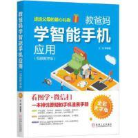 【正版直发】教爸妈学智能手机应用(视频教学版) 王岩 等 9787111588481 机械工业出版社