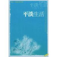 【正版二手书旧书9成新左右】海岩长篇经典全集――平淡生活9787503923371