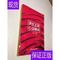 [二手旧书9成新]罗氏正骨心法秘诀(原版书,北京百岁双桥老人罗?