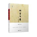 何草不黄――《汉书》断章解义鲁西奇广西师范大学出版社9787549566433