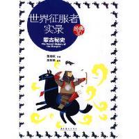 世界征服者实录: 蒙古秘史―经典3.0 萧启庆 文化艺术出版社 9787503943393