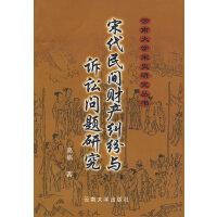 云南大学宋史研究丛书・宋代民间财产纠纷与诉讼问题研究