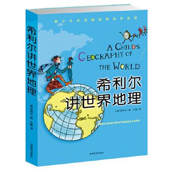 希利尔讲世界地理(pdf+txt+epub+azw3+mobi电子书在线阅读下载)