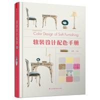 软装设计配色手册