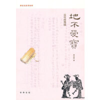 地不爱宝:汉代的简牍--秦汉史论著系列 不以定价销售已售价为准介意者无购