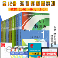 【全12册】正版书籍 延世韩国语1+2+3+4+5+6活用练习+延世韩国语1+2+3+4+5+6含MP3光盘 韩语教材