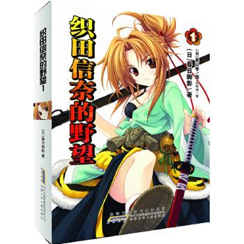 织田信奈的野望第1册(全套共7册引进日本轻小说,穿越战国时代,恋爱和冒险的喜剧作品)