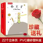 小王子-世界经典立体书珍藏版