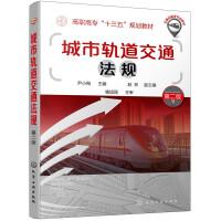 城市轨道交通法规(尹小梅)(第二版)