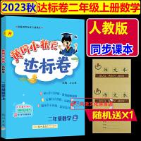 2019秋黄冈小状元达标卷二年级上册数学R人教版