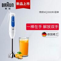 Braun/博朗 MQ3000多功能进口料理机婴儿辅食 手持家用搅拌料理棒