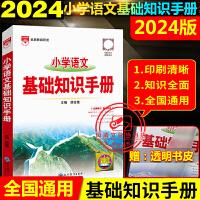 小学语文基础知识手册2021版第十八次修订通用版