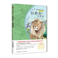 自然史动物篇 青少彩绘版 新课标名著小书坊 【正版书籍】