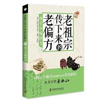 老祖宗传下来的老偏方肆 孩子小病妙方 用数百个偏方轻松解决孩子常见病症 中国科学技术出版 9787504681133