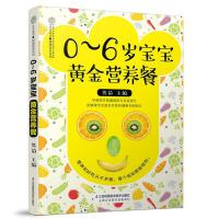 0~6岁宝宝黄金营养餐(汉竹)