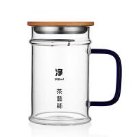 玻璃茶杯带把简约过滤茶叶杯直身杯耐热泡茶杯子可加热防爆煮茶 500ml