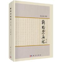 【新书店正版】糖络杂病论(第2版)仝小林9787030389978科学出版社