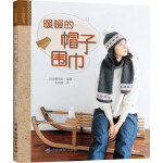 暖暖的帽子、围巾