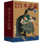 剑圣宫本武藏・第二辑(全三册)