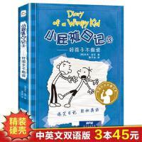 小屁孩日记3双语版 小学生一二三四五六年级课外阅读书籍儿童读物8-9-10-12-15岁必读漫画书图书6-12周岁故事