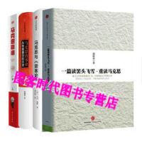 马克思靠谱(修订版)+马克思的事业:从布鲁塞尔到北京+马克思与《资本论》+一篇读罢头飞雪,重读马克思 套装4册