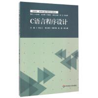 [二手95成新旧书]C语言程序设计 9787567531505 华东师范大学出版社
