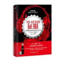 【正版现货】可口可乐的征服-全球超级商业帝国董事长自述 (英) 内维尔・伊斯德尔, (美) 大卫・比斯利著 97875