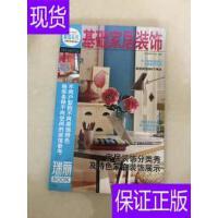 [二手旧书9成新]基础家居装饰 /北京《瑞丽》杂志社 编 中国轻工?