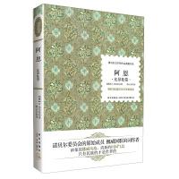 正版全新 诺贝尔文学奖作品典藏书系:阿恩 比昂松卷