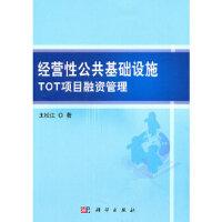 经营性公共基础设施TOT项目融资管理 王松江 科学出版社 9787030299536