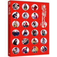 速写照片库 王海强,吴建功 中国青年出版社 9787515324845 【新华书店,稀缺珍藏书籍!】