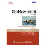 跨国金融与财务(第13版)
