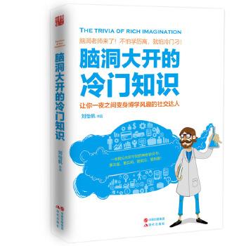 脑洞大开的冷门知识(pdf+txt+epub+azw3+mobi电子书在线阅读下载)