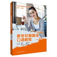 新世纪韩国语口语教程(初级下)