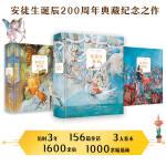 典藏版安徒生童话(世界艺术大师杜桑・凯利插画)(套装共3册)