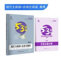 五三 现代文阅读+古诗文阅读(高考)53高考语文专项 曲一线科学备考(2019)