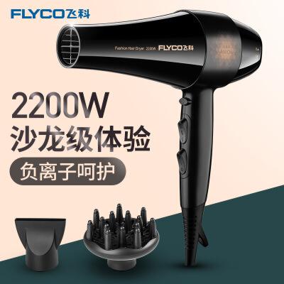 飞科FH6105吹风机家用理发店不伤发负离子大功率电吹风筒冷热风发廊专业电吹风电吹风筒