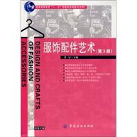 旧书二手书正版8成新 服饰配件艺术(第3版) 许星 中国纺织出版社 满4本包邮