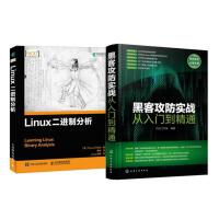 Linux二进制分析 LINUX系统管理书籍 +正版 黑客攻防实战从入门到精通 黑客书籍入门自学攻防技巧深度剖析Lin