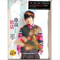 原装正版 徐良【情话】CD+32P小情画+书签+歌书+海报 音乐CD