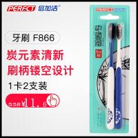 倍加洁(PERFCT)中国风炭元素清新软毛牙刷×2支(颜 色 随 机 )F866