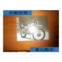 【二手旧书9成新】DT250E 摩托车 宣传页 /DT250E 摩托车 DT25