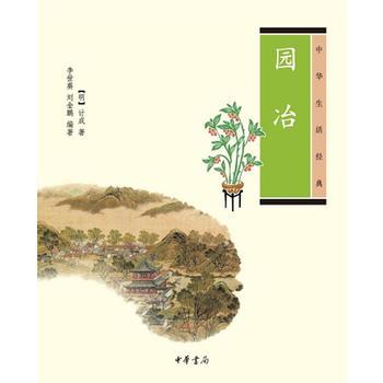 园冶(中华生活经典) 中华书局出版。