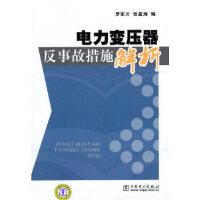 【正版现货】电力变压器反事故措施解析 罗军川, 张星海编 9787512306127 中国电力出版社