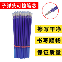 可擦笔笔芯子弹头热魔摩磨易擦晶蓝色0.5mm小学生可擦中性笔笔芯